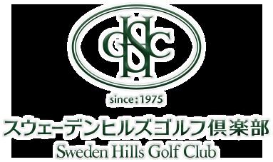 スウェーデンヒルズゴルフ倶楽部ロゴ